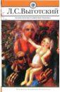Выготский Лев Семенович Психология развития ребенка