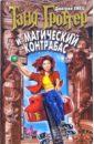 Емец Дмитрий Александрович Таня Гроттер и магический контрабас емец дмитрий александрович таня гроттер и магический контрабас роман