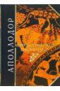 Мифологическая библиотека, Аполлодор