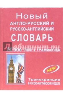 Новый англо-русский и русско-английский словарь с грамматическим приложением от Лабиринт