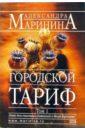 Городской тариф. Роман в 2-х томах. Том 1, Маринина Александра