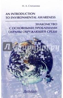 Знакомство с основными  проблемами охраны окружающей среды (Степанова Н. А.)
