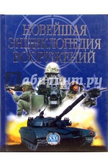 Новейшая энциклопедия вооружений. Том 2