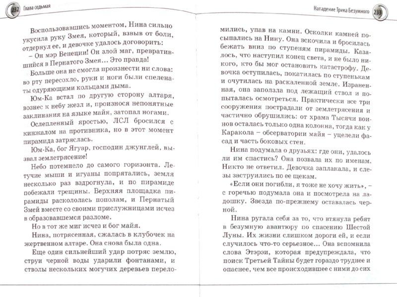 Иллюстрация 1 из 26 для Нина (подарочный комплект из 4-х книг) - Муни Витчер | Лабиринт - книги. Источник: Лабиринт