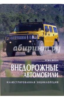 Внедорожные автомобили. Иллюстрированная энциклопедия