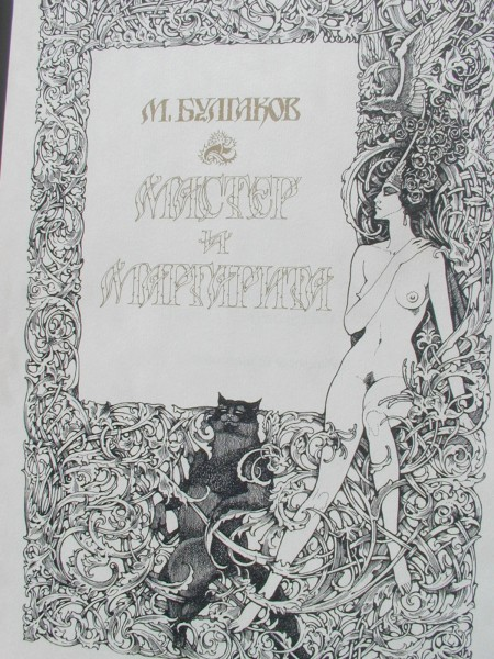 Иллюстрация 1 из 6 для Мастер и Маргарита - Михаил Булгаков | Лабиринт - книги. Источник: Лабиринт
