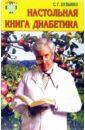 Булынко Сергей Настольная книга диабетика. Диета и лечебное питание при ожирении и сахарном диабете