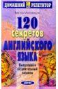 Миловидов Виктор Александрович 120 секретов английского языка