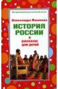 Ишимова Александра Осиповна История России в рассказах для детей (Избранные главы)