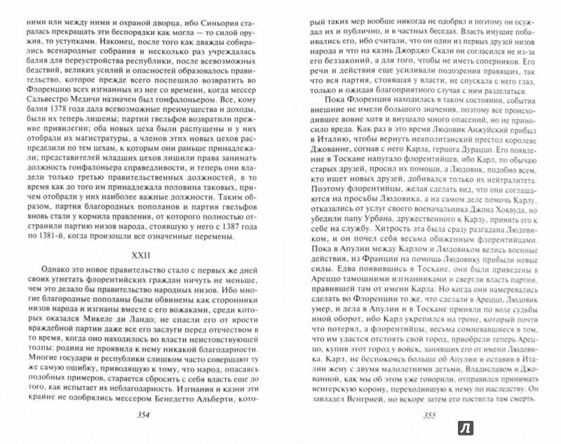 Иллюстрация 1 из 28 для Государь - Никколо Макиавелли | Лабиринт - книги. Источник: Лабиринт
