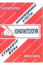 Лебедева Е.С. Шпаргалка: Конфликтология. Экзаменационные ответы с трифонова этнопсихология и конфликтология