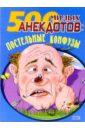 Васильев Борис Львович 500 милых анекдотов: Постельные конфузы