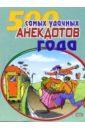 Атасов Стас 500 самых удачных анекдотов года
