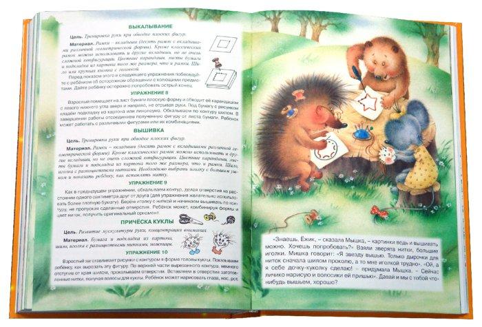 Иллюстрация 1 из 14 для Великая книга о том самом Зайке, или полезные истории и беседы по картинкам. | Лабиринт - книги. Источник: Лабиринт