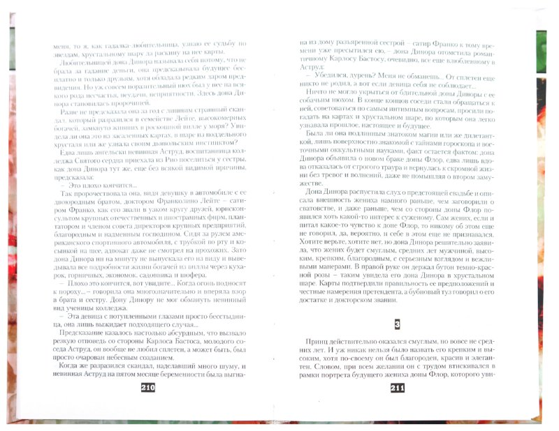 Иллюстрация 1 из 11 для Дона Флор и два ее мужа - Жоржи Амаду | Лабиринт - книги. Источник: Лабиринт