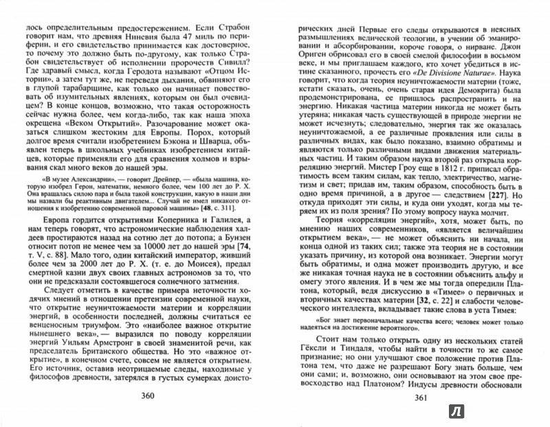 Иллюстрация 1 из 32 для Разоблаченная Изида. Том 1. Наука - Елена Блаватская | Лабиринт - книги. Источник: Лабиринт