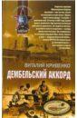 Кривенко Виталий Дембельский аккорд: Роман
