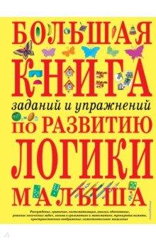 Большая книга заданий и упражнений по развитию логики малыша от Лабиринт