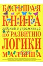 купить Светлова Инна Евгеньевна Большая книга заданий и упражнений по развитию логики малыша дешево