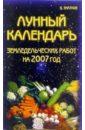Лунный календарь земледельческих работ на 2007 год