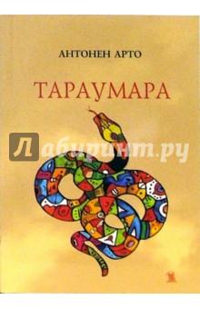 Обложка книги Тараумара, Арто Антонен