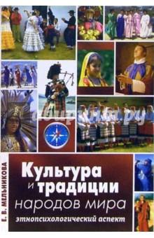 Культура и традиции народов мира: Этнопсихологический аспект культура и традиции народов мира этнопсихологический аспект