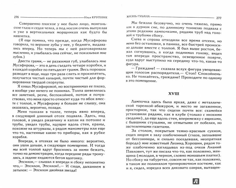 Иллюстрация 1 из 23 для Жить долго: Избранное - Илья Крупник | Лабиринт - книги. Источник: Лабиринт