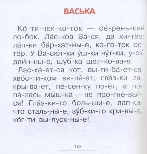 Иллюстрация 1 из 6 для Учимся читать.Читаем по слогам - Ушинский, Толстой, Толстой | Лабиринт - книги. Источник: Лабиринт
