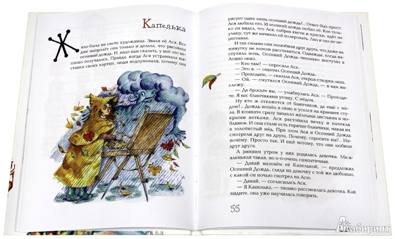 Иллюстрация 1 из 24 для Даша и людоед: Страшилки и другие правдивые истории - Валерий Роньшин | Лабиринт - книги. Источник: Лабиринт