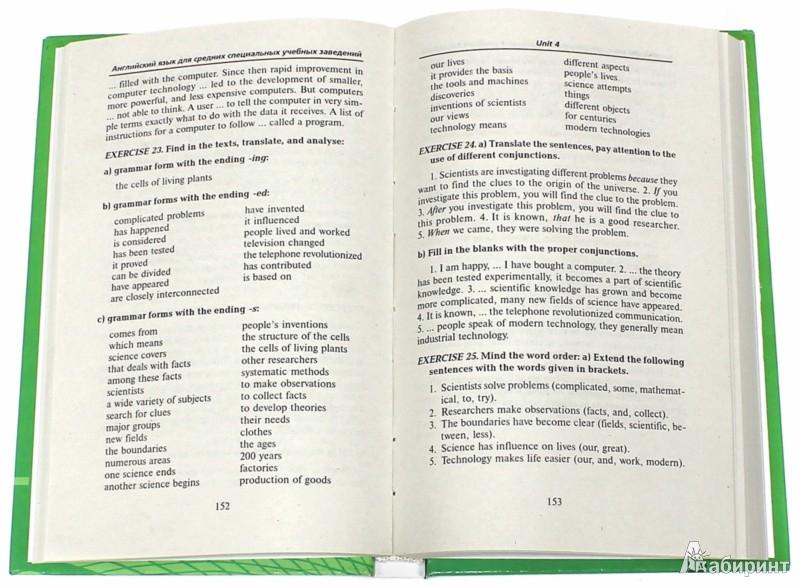 Карпова гдз язык учебник английский