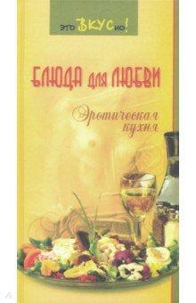 Блюда для любви: эротическая кухня
