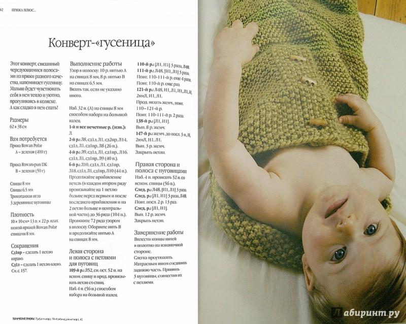Иллюстрация 1 из 36 для Декоративное вязание спицами. 100 техник, 200 идей и 18 проектов - Хакселл, Робертс | Лабиринт - книги. Источник: Лабиринт