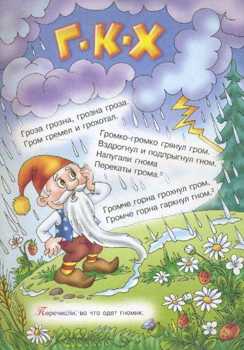 Иллюстрация 1 из 4 для Скороговорки. Гусыня-хохотушка (Г), (К), (Х) - Марина Смирнова | Лабиринт - книги. Источник: Лабиринт