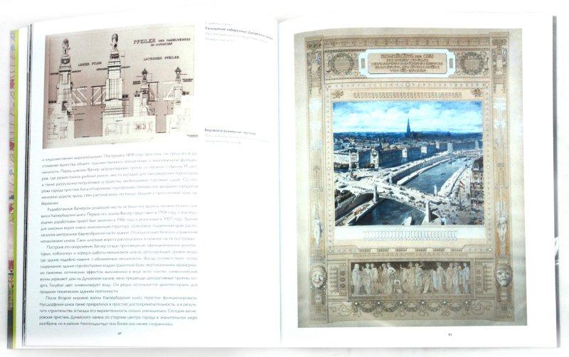 Иллюстрация 1 из 3 для Вагнер (1841-1918): Предвестник современной архитектуры - Август Сарниц | Лабиринт - книги. Источник: Лабиринт