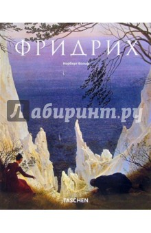 Каспар Давид Фридрих. 1774-1840. Художник спокойствия