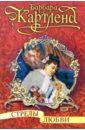 Картленд Барбара Стрелы любви: Роман недорого