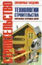 цены Технологии строительства современных загородных домов: Справочник