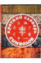Краткий словарь символов т а кеннер символы и их скрытые значения