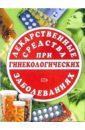 Борисова Ольга Лекарственные средства при гинекологических заболеваниях