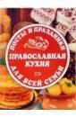 Посты и праздники. Православная кухня для всей семьи православная кухня посты и праздники