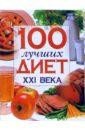 100 лучших диет XXI века, Шабалина Нина