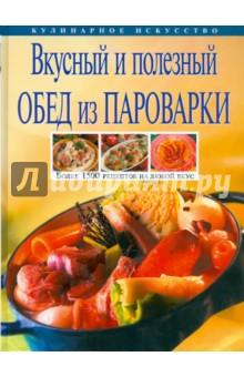 Вкусный и полезный обед из пароварки