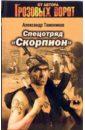 Тамоников Александр Александрович Спецотряд Скорпион цена