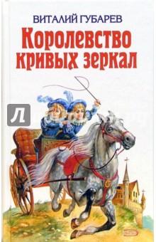 Королевство кривых зеркал: Сказки