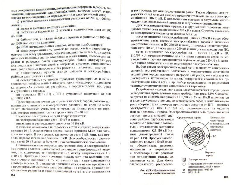 Иллюстрация 1 из 6 для Справочник по проектированию электрических сетей - Файбисович, Карапетян, Шапиро   Лабиринт - книги. Источник: Лабиринт