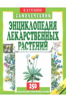 Энциклопедия лекарственных растений. Самолечебник