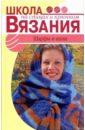 Баранова Марина Шарфы и шали
