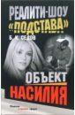 Седов Борис Реалити-шоу Подстава. Объект насилия