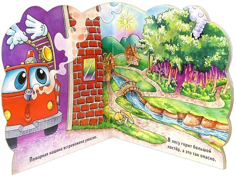 Иллюстрация 1 из 2 для Пожарная машина Капелька   Лабиринт - книги. Источник: Лабиринт