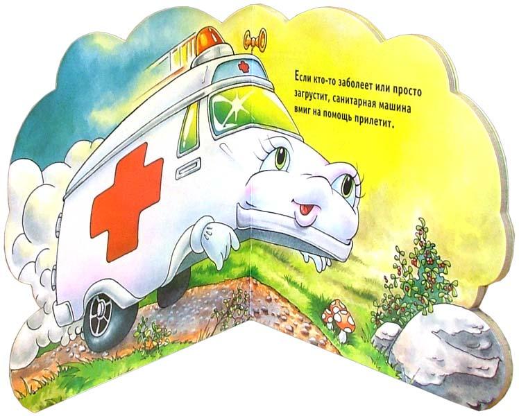 Иллюстрация 1 из 2 для Скорая помощь Пилюлька. Веселые машинки | Лабиринт - книги. Источник: Лабиринт